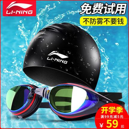 李宁泳镜泳帽套装男女高清防雾近视大框度数成人儿童装备游泳眼镜