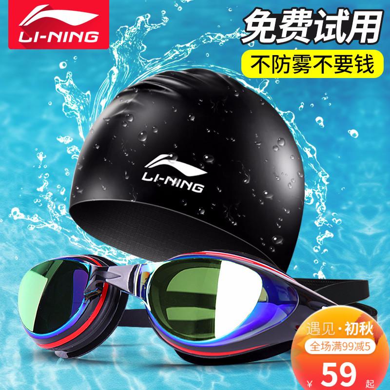 李宁泳镜泳帽套装男高清防水防雾女大框近视成人儿童装备游泳眼镜