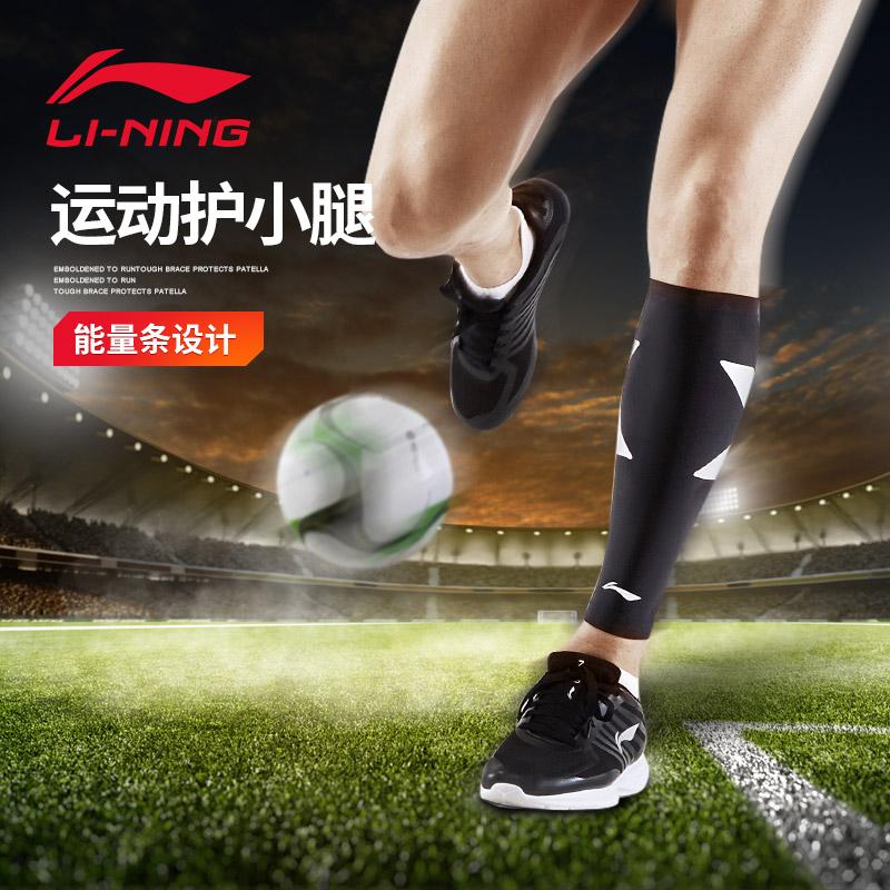 李宁护膝运动加长护小腿护腿关节裤袜男女护具打篮球跑步夏季套袜