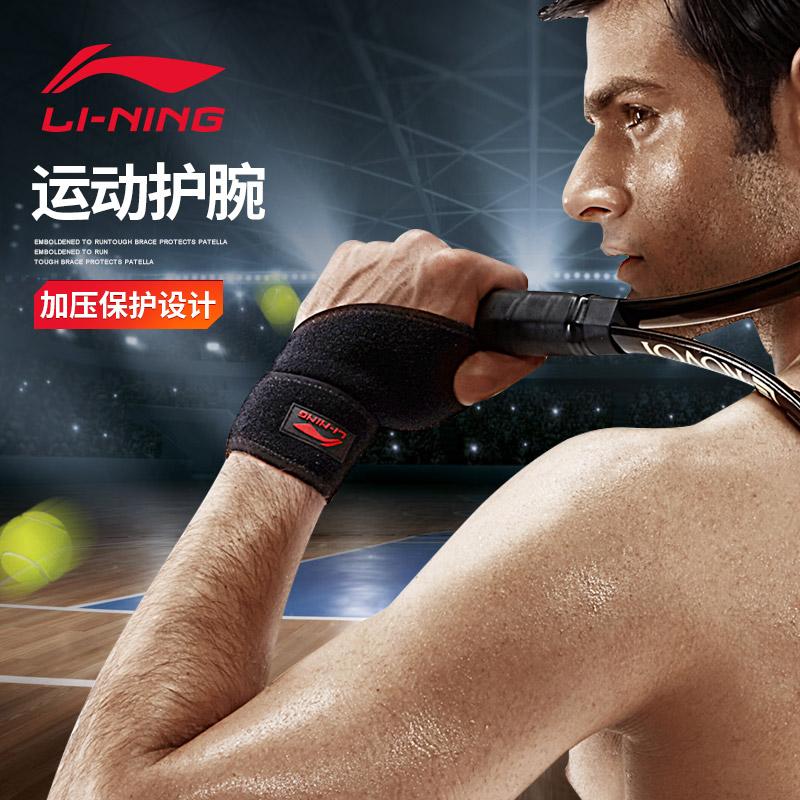 李宁护腕男女运动护具篮球羽毛球健身夏季薄训练弹力吸汗加压装备