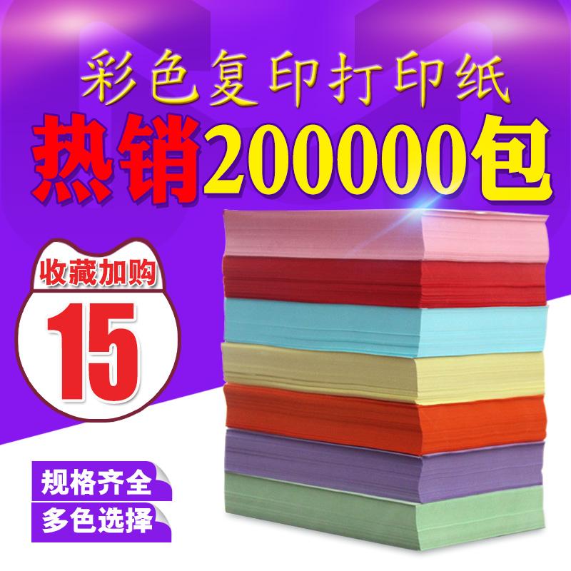 80克A4彩色复印纸打印彩色纸70克500张手工折纸粉红浅蓝黄绿混色