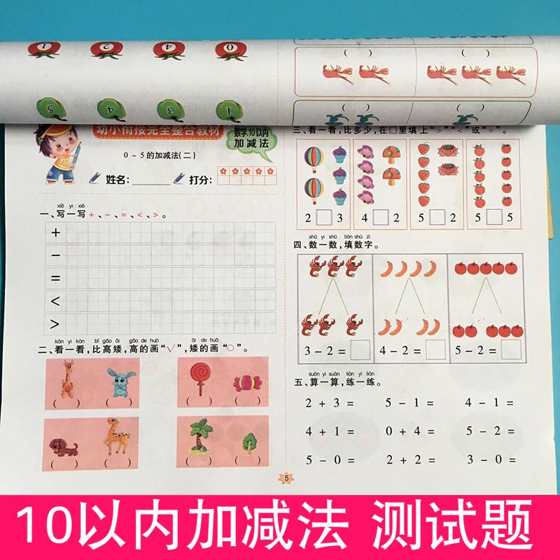 3-6岁5 10以内加减法 学前班数学试卷测试卷全套幼儿园算数算术练习册0-10中班大班儿童看图试题十以内分解与组成幼小衔接整合教材