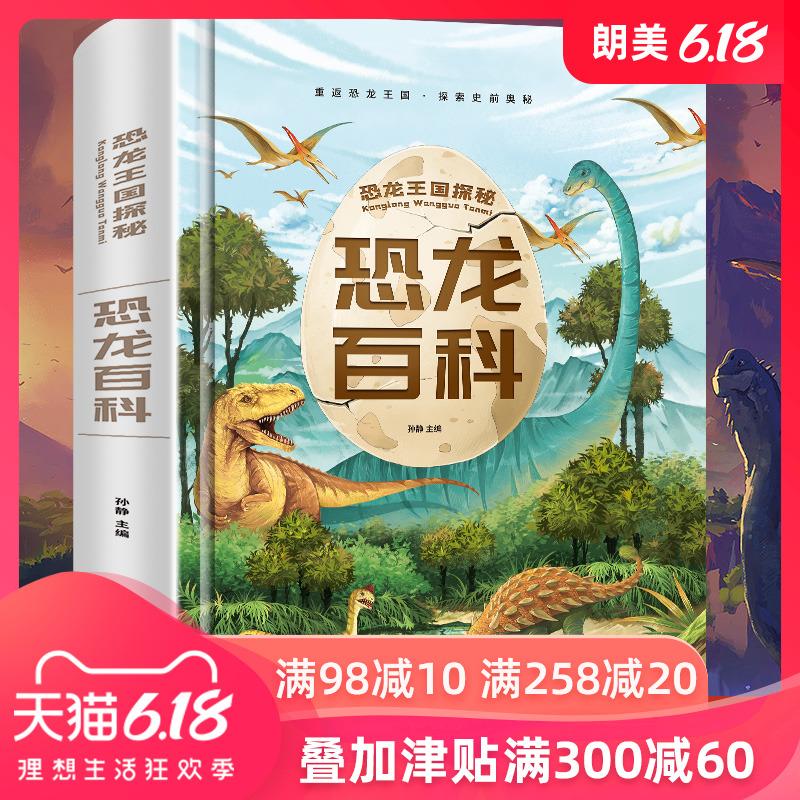 恐龙百科全书 儿童版注音版 恐龙书籍大全 幼儿大百科3-6-12岁图书带拼音 动物世界儿童版科普绘本故事书 少儿书本儿童读物 侏罗纪
