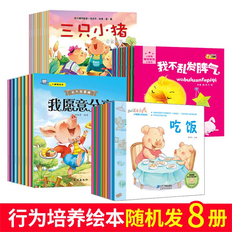 随机发8册幼儿绘本故事书0-1-2婴儿早教书3-4岁宝宝情绪管理图书三岁幼儿园书籍5-6周岁儿童情商培养亲子阅读漫画睡前读物
