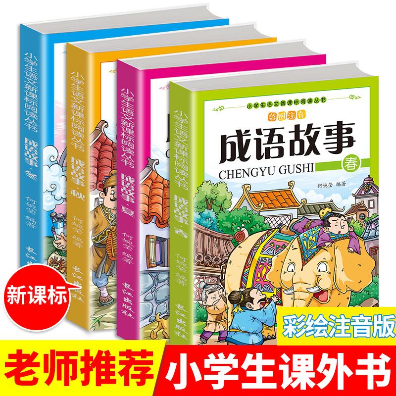 成语故事大全小学生注音版4册中国中华精选大全集新课标 一年级二年级课外阅读书籍三年级课外书必读的儿童读物6-8-12周岁成语接龙
