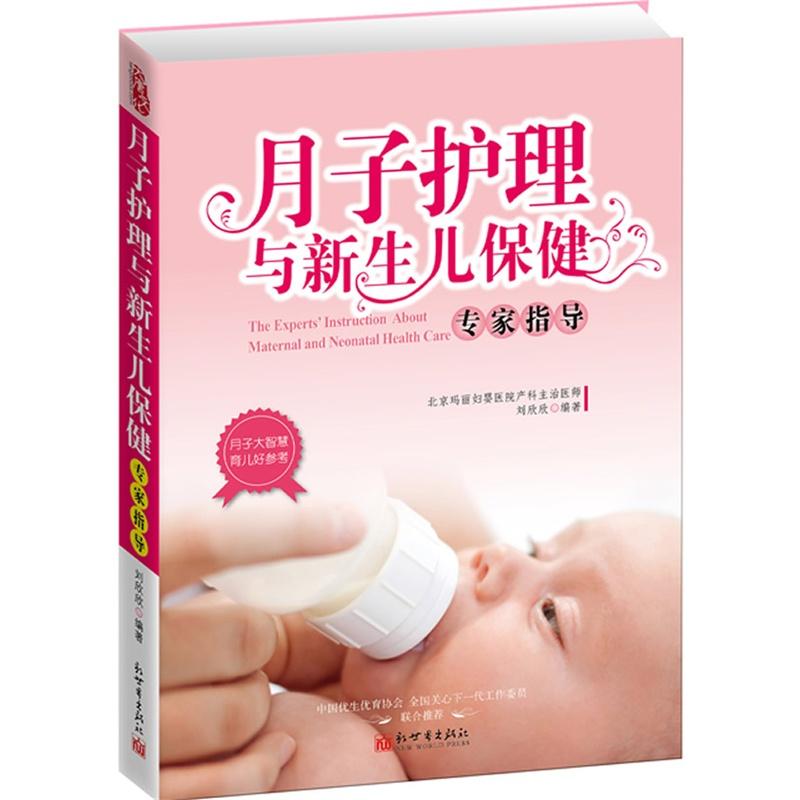 正版月子护理与新生儿保健专家指导书 科学坐月子与新生儿护理做坐月子书宝典知识百科大全 孕前孕期孕后孕妈妈月子餐食谱孕育书