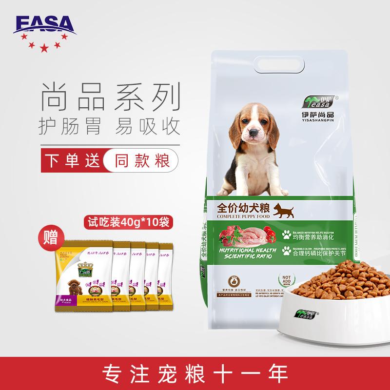 伊萨尚品狗粮成犬大型犬金毛哈士奇小型犬泰迪比熊通用型5kg10斤优惠券