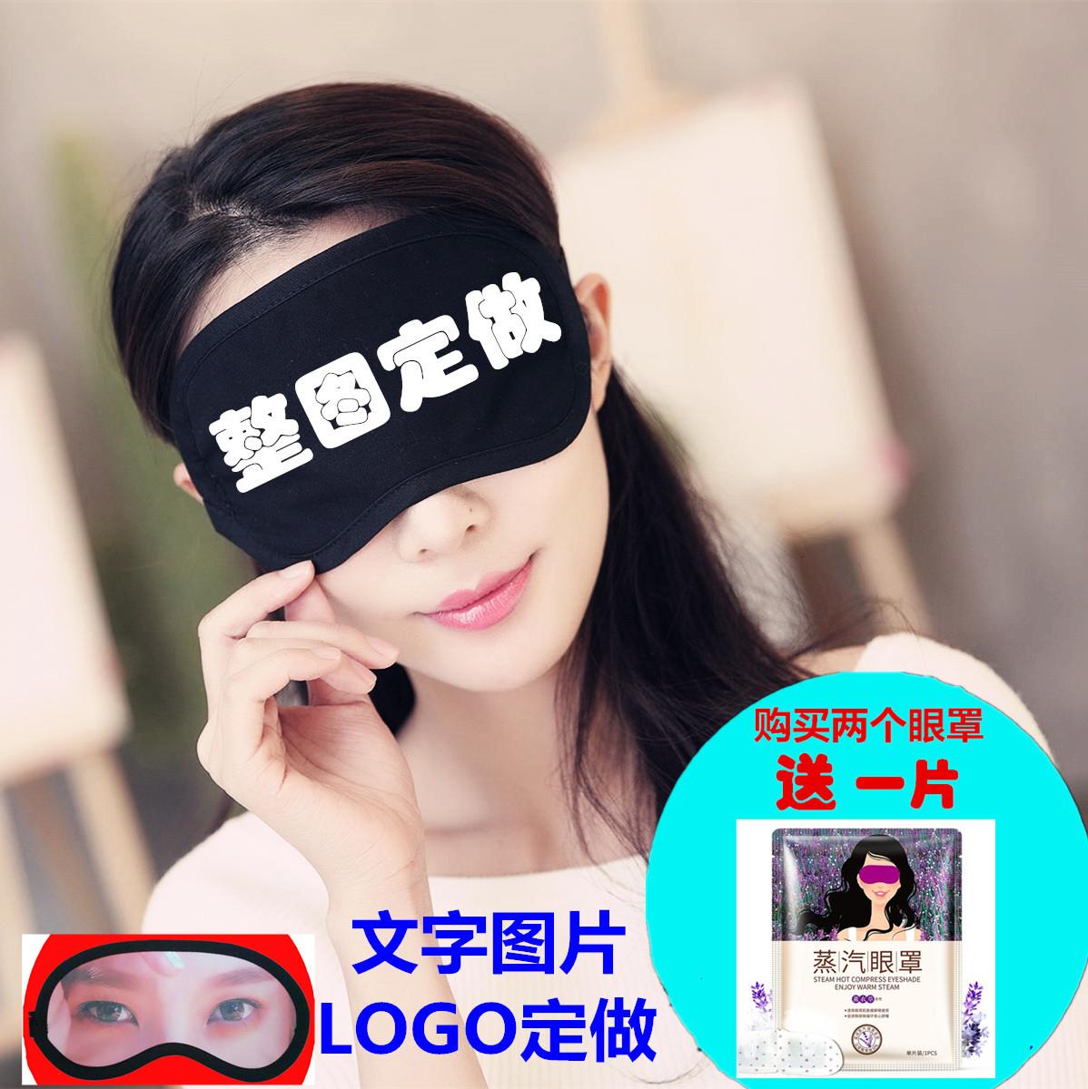 纯棉男女来图定做整图定制遮光透气眼罩可爱睡眠消眼疲劳送耳塞