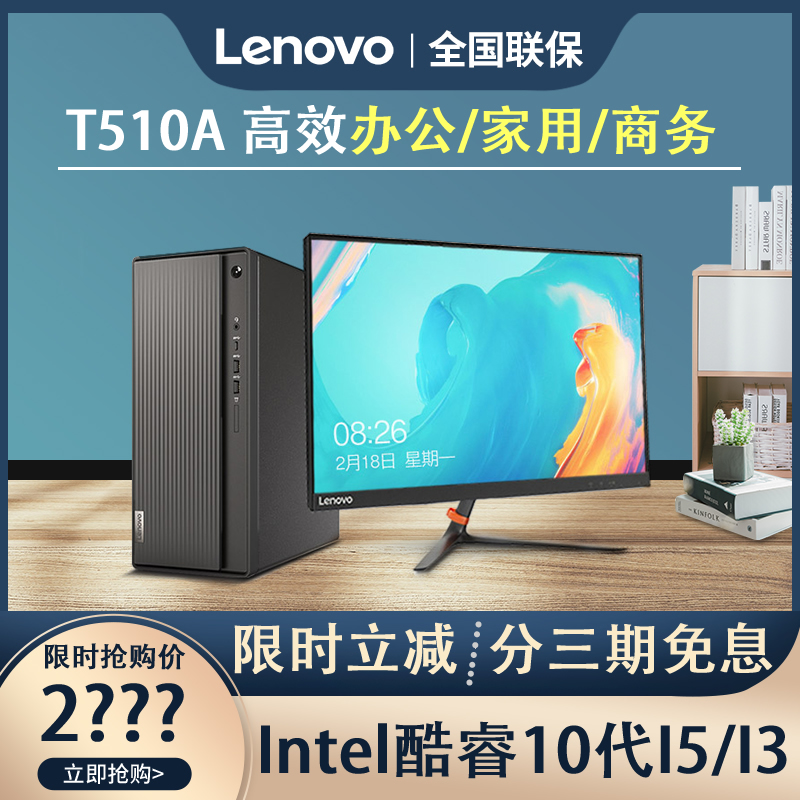 New Lenovo desktop Optimus t510a core 10 generation four core i3-10100 / six core i5-10400 home office business online learning and design game console