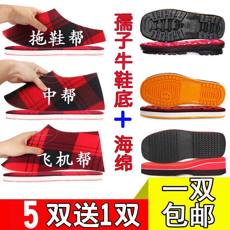 孺子牛鞋底手工编织鞋毛线棉鞋海绵鞋帮钩拖鞋底子防滑牛筋拖鞋底