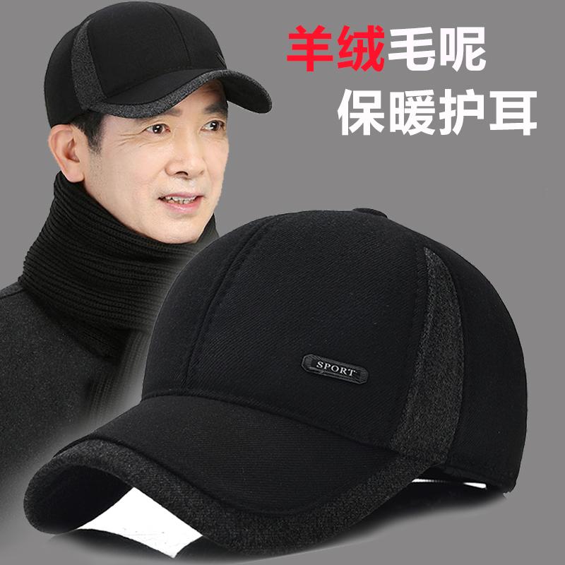 男士帽子冬天中老年棒球帽保暖老人老頭鴨舌帽爸爸秋冬季毛呢棉帽