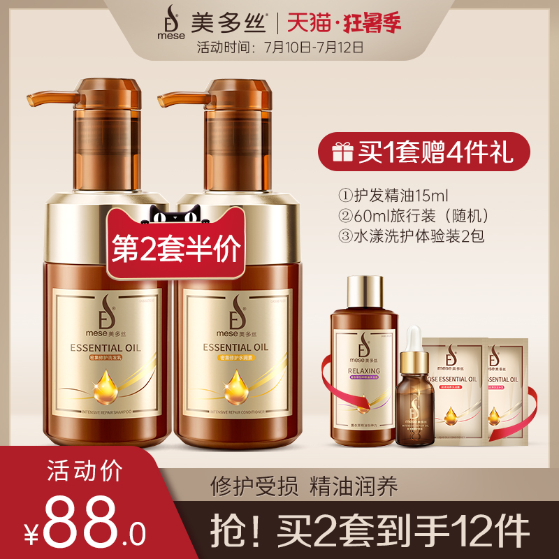 Шампунь и кондиционер для волос Артикул 530598549821