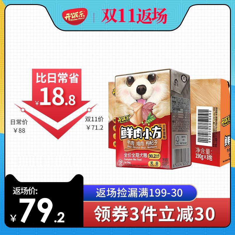 开饭乐鲜肉小方狗早餐粮 罐头犬主粮湿粮拌饭火腿肠通用型8盒整箱
