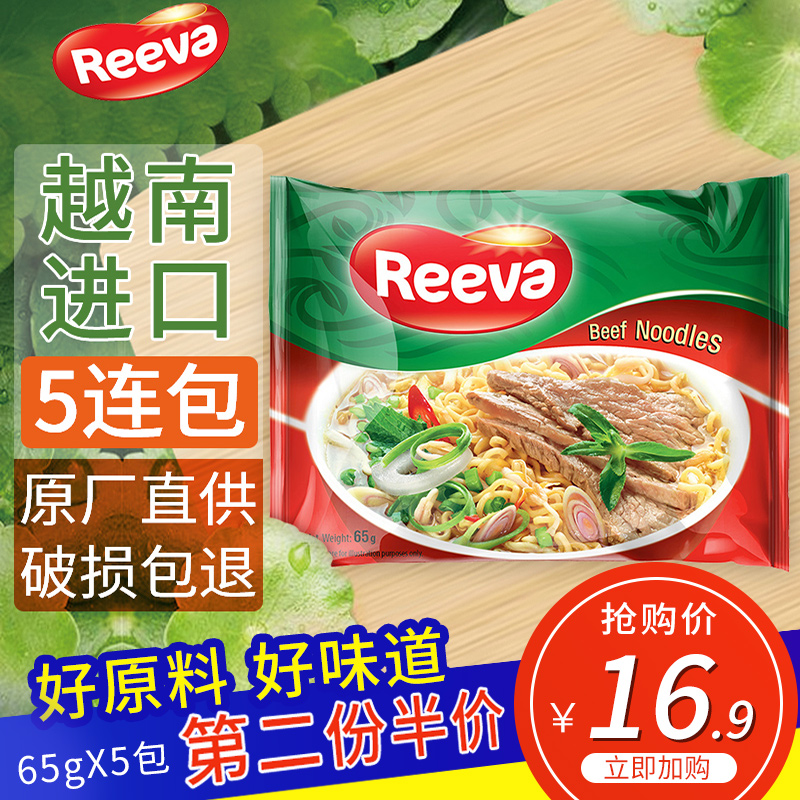 越南进口reeva阮婆婆牛肉味煮面65g*5袋装方便泡面网红泡面小食堂