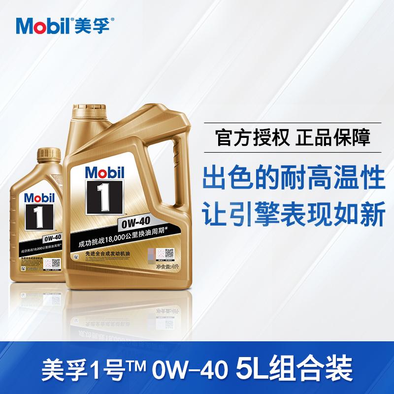 官方店正品Mobil美孚1号金装0W-40 4L+1L美孚一号汽车机油全合成
