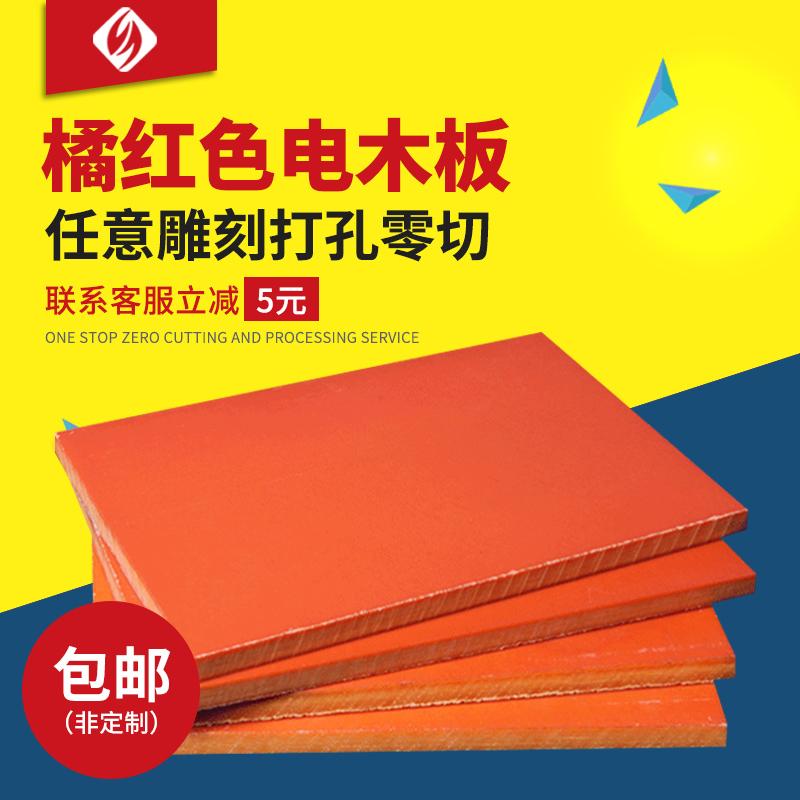 圣吉利橘红色电木板绝缘板胶木板电工板定制零切雕刻加工1-80mm