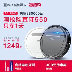 领300元券购买科沃斯DD37扫地机器人智能家用扫拖地一体机吸小米粒超薄地宝DD35