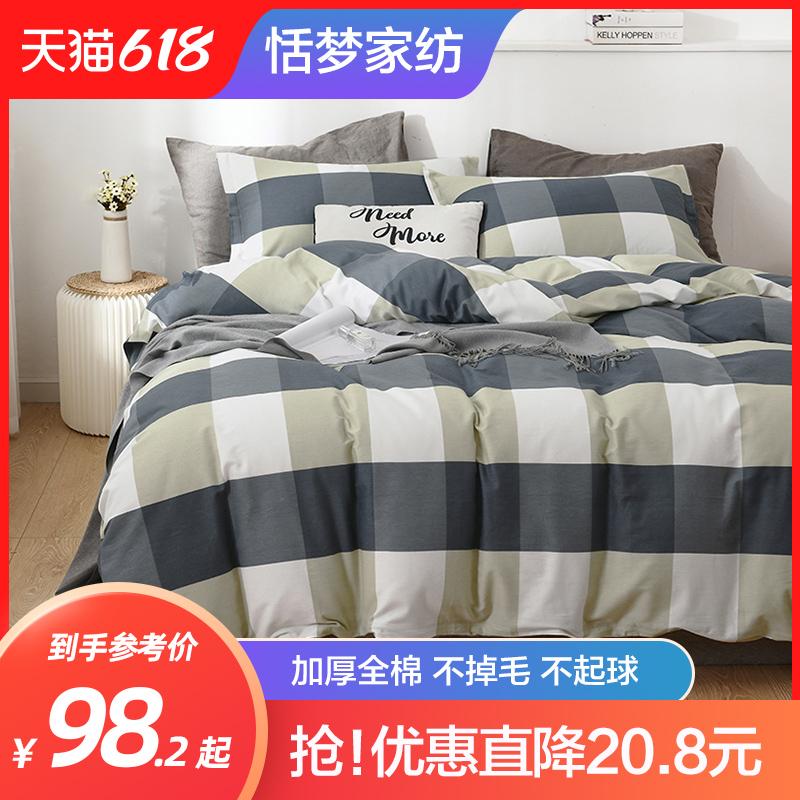 加厚全棉四件套纯棉学生宿舍三件套1.8米床单被套四件套床上用品