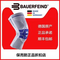 Bauerfeind保而防护具髌骨半月板篮球足球羽毛球跑步P3运动护膝