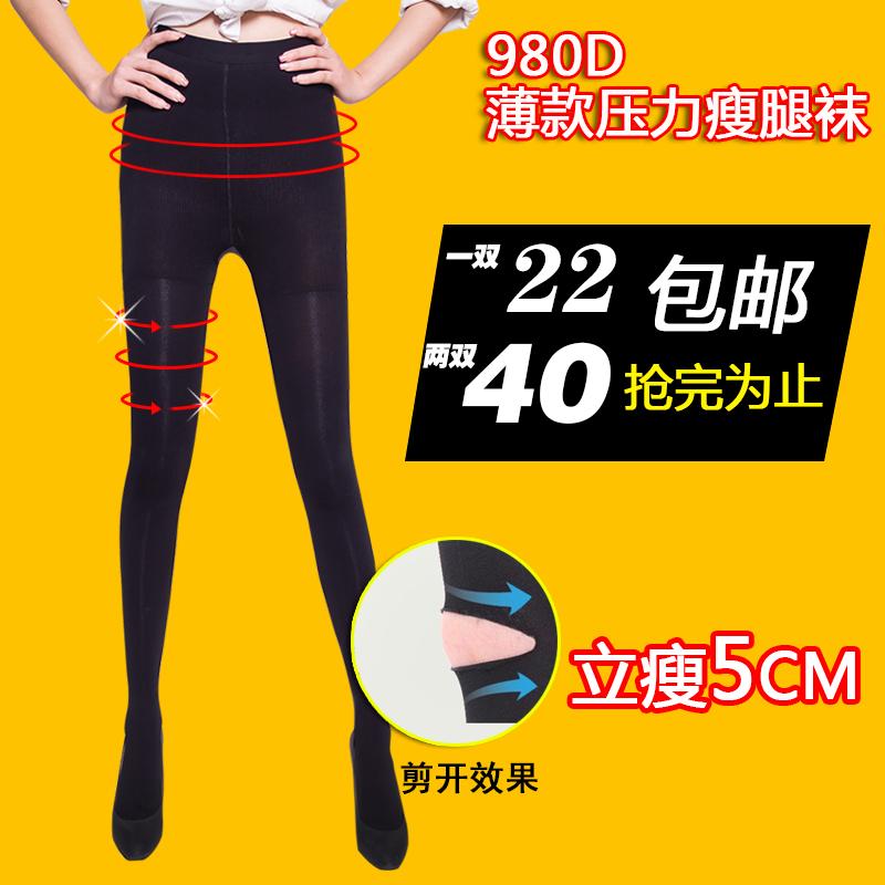 正品980D韩国瘦腿袜防勾丝弹力袜瘦腿裤夏薄款压力打底连裤袜子女