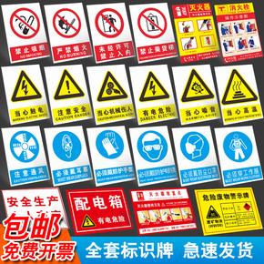 安全标识牌警告标志工厂车间消防警示牌贴纸严禁止吸烟火仓库定制