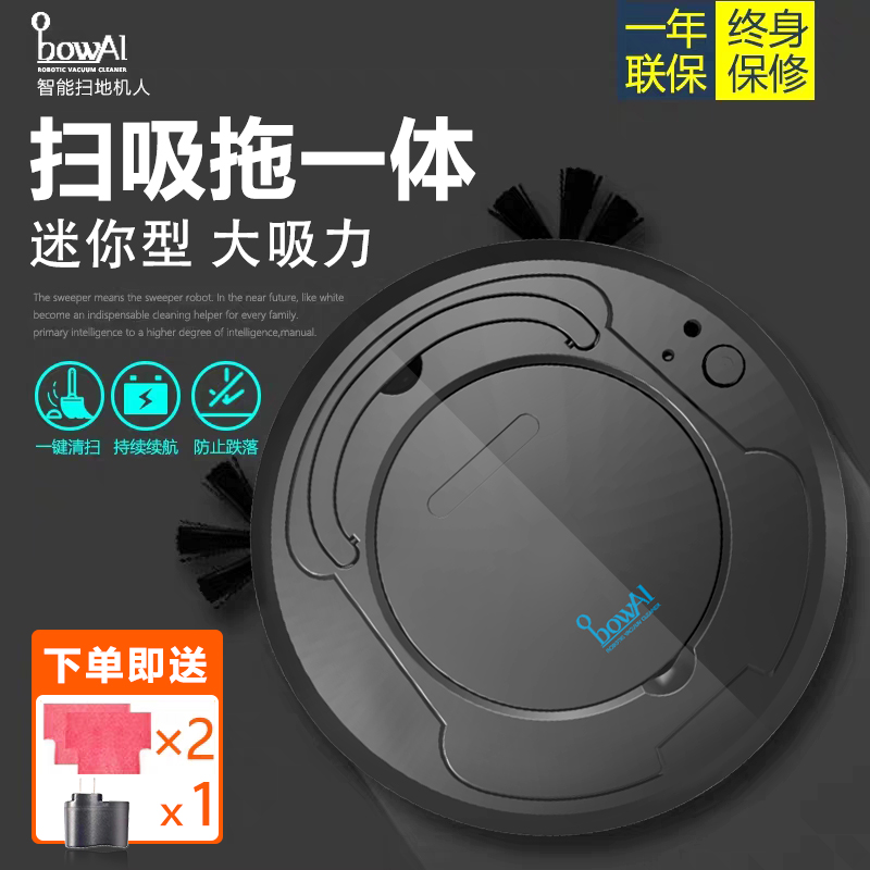 Sweeper robot household intelligent full-automatic floor cleaning and mopping three in one machine ultra thin cleaning electrical vacuum cleaner