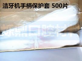 牙科 齿科 洁牙手柄保护套一次性 薄膜保护袋 500片 口腔护理配件图片