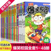 12岁少儿漫画畅销图书爆笑校园漫画书全集阿呆漫画书幽默搞笑书籍109848册儿童漫画书籍6爆笑校园漫画书全套全集1可选5本
