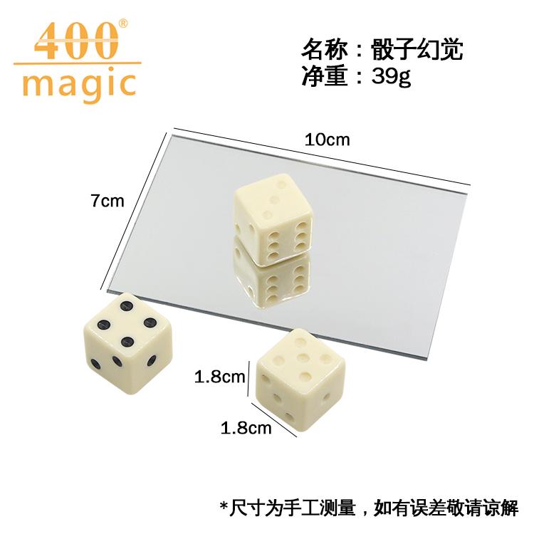 外国貿易の金サイコロの幻覚のサイコロの色が変わった劉謙の鏡の影の色が変わった近景の魔術の道具400マジック