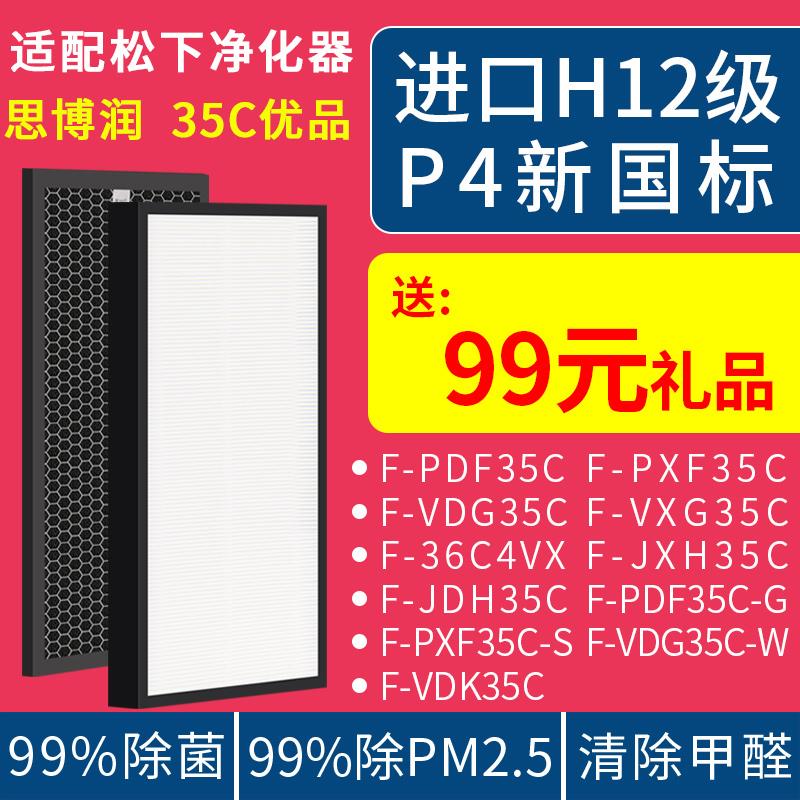 配松下空气净化器滤网F-PDF35C F-PXF35C滤芯F-ZXFP35C+ZXFD35C