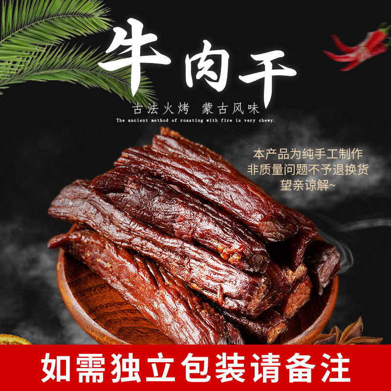 Inner Mongolia grassland food Xilinhaote fire roast beef jerky eight Fen meat fresh, high protein content