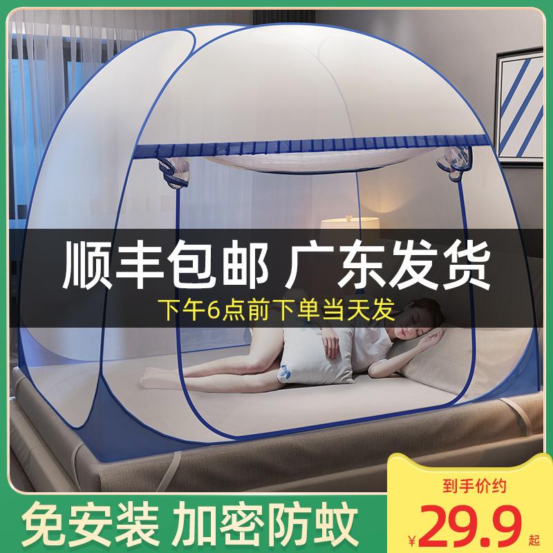 蒙古包免安装可折叠蚊帐1.8m床双人家用1.5m学生宿舍1.2米纹账0.9