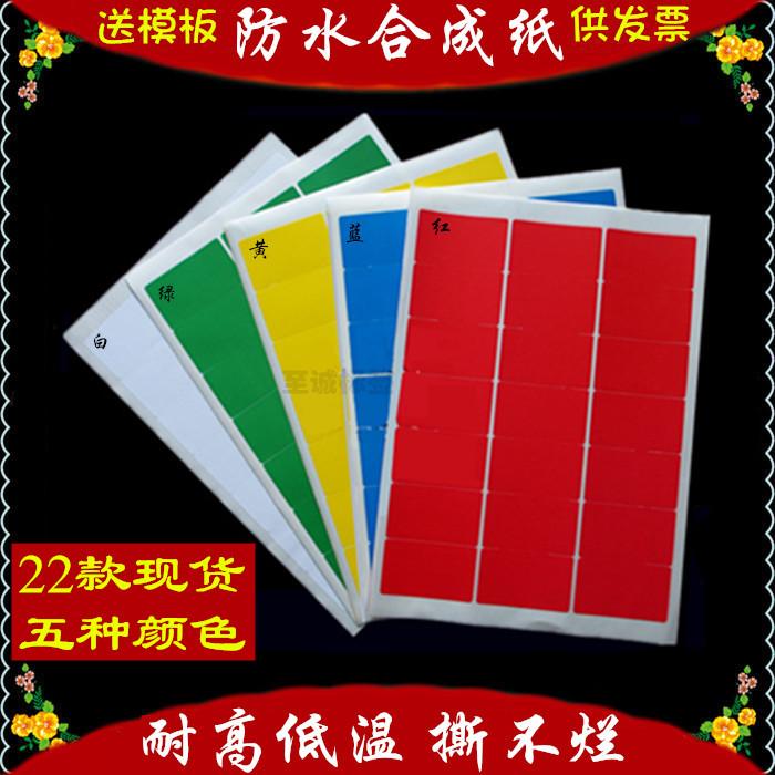 高粘彩色长方形小标签A4防水不干胶防冻防晒耐寒撕不烂打印合成纸