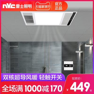 雷士智能风暖浴霸排气扇照明一体集成吊顶五合一卫生间浴室取暖机