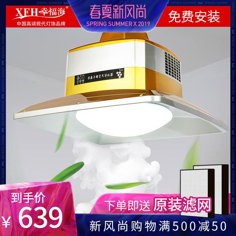 [幸福海旗舰店吊灯]棋牌室空气净化器灯 麻将机桌净化器吊月销量10件仅售689元