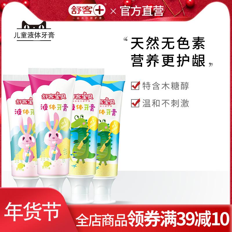 舒客宝贝儿童液体牙膏40g*4支 不含氟宝宝液体牙膏