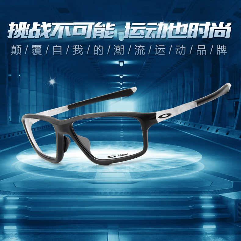 Lin Dans sports spectacle frame playing basketball and badminton running myopia spectacle frame ox 8080 8076