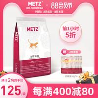 查看METZ/玫斯发酵鲜肉挑嘴美毛全价宠物猫粮幼猫成猫通用粮5kg共10斤价格