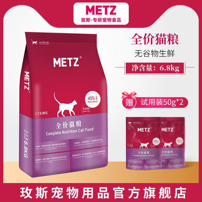 限99999张券METZ/玫斯无谷物生鲜全价猫粮成幼猫通用型英短美短猫咪主粮6.8kg