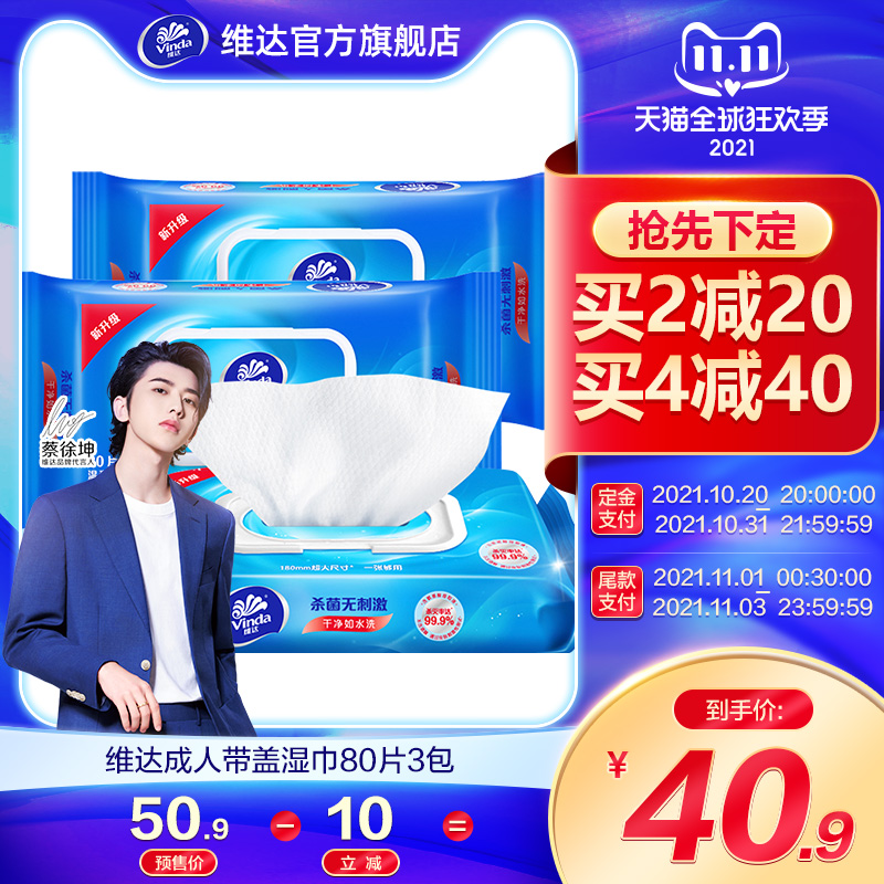 [double 11 pre-sale] Vader wipes adult sanitary wipes 80 pieces 3 packs portable men and women sterilization cleaning D8