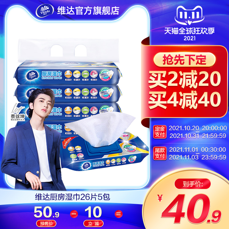 【 double 11 pre-sale 】 Vida kitchen wipes household 26 pieces 5 packs degreasing oil absorption cleaning kitchen paper DT