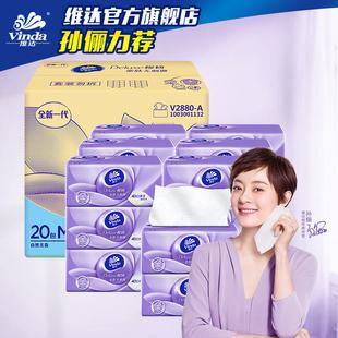 维达立体美抽纸3层纸巾M码100抽20包 印花餐巾纸家用面巾纸整箱eo图片