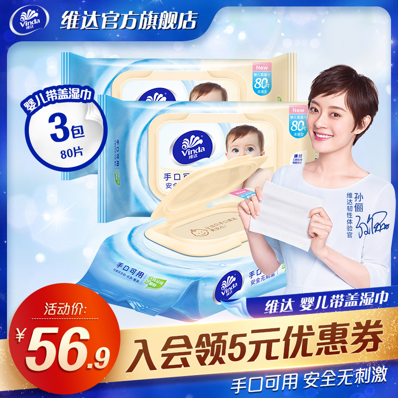 Vader baby wipes can use 80 pieces * 3 bags of baby special soft wipes with cover to clean wet paper towels de