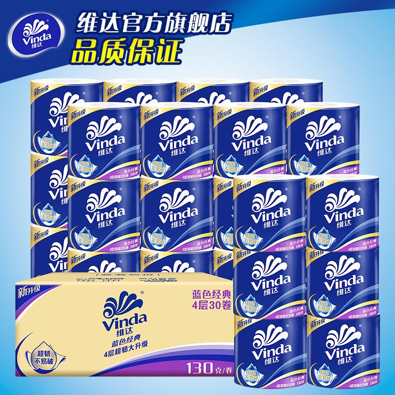 维达蓝色经典卷纸生纸卷筒纸4层130g30卷家用有芯纸巾整箱hf54.9元