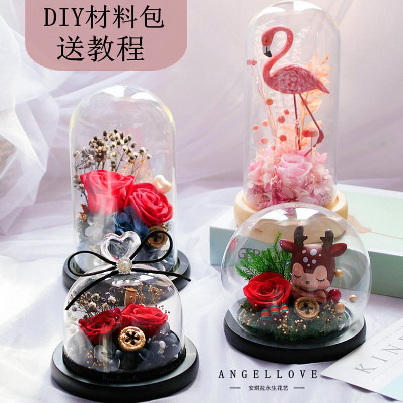火烈鸟永生花diy材料包玻璃罩摆件保鲜花玫瑰圣诞节创意生日礼物