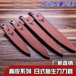 加厚刀套刀鞘通用型 真牛皮刀鞘 定做刀套便携刺身刀套户外鱼刀套