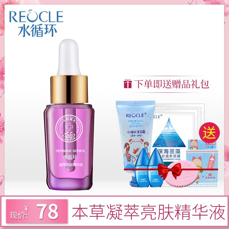 水循环本草凝萃亮肤精华液小三瓶小红瓶水循环化妆品专柜
