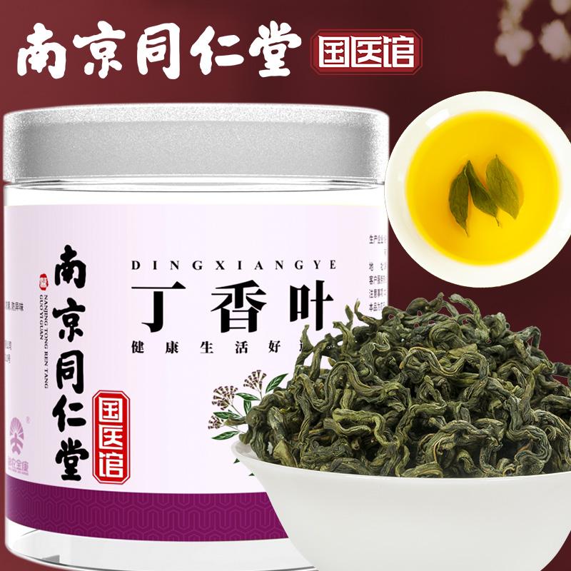 南京同仁堂丁香叶茶养正品胃茶叶调理暖胃肠胃非特级苦丁茶