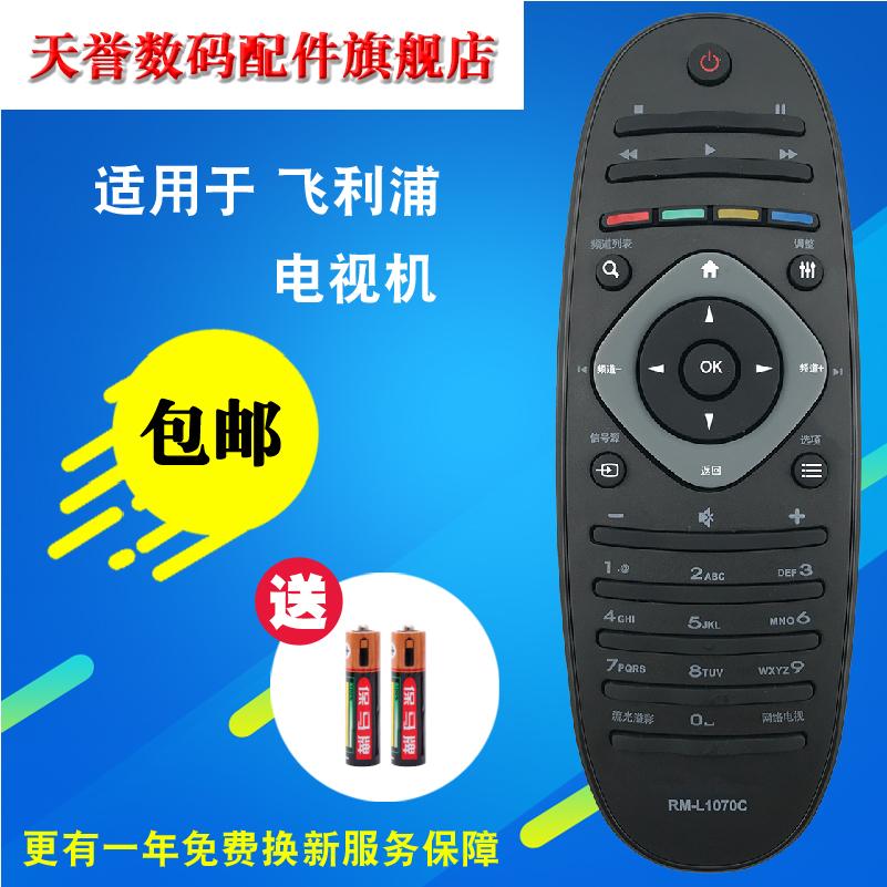 飞利浦液晶电视 免设置 直接用 飞利浦液晶万能 通用电视机遥控器