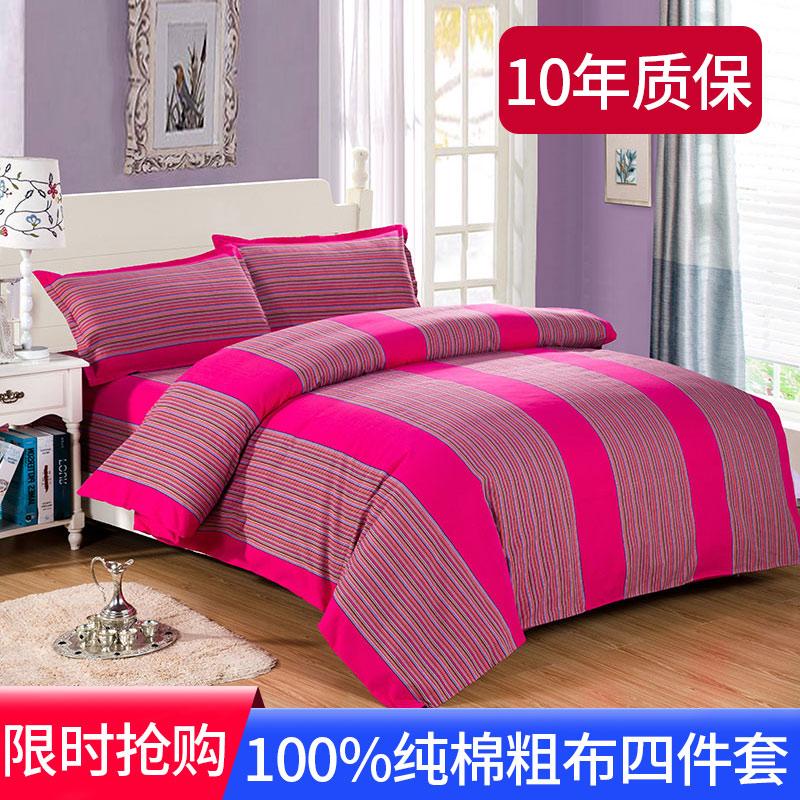 纯棉老粗布四件套全棉加厚床上用品床单被套四件套特价包邮